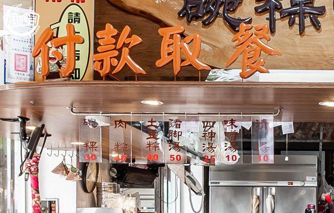 郭家肉粽-鹽埕區小吃推薦