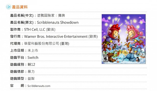 Se registra Scribblenauts Showdown