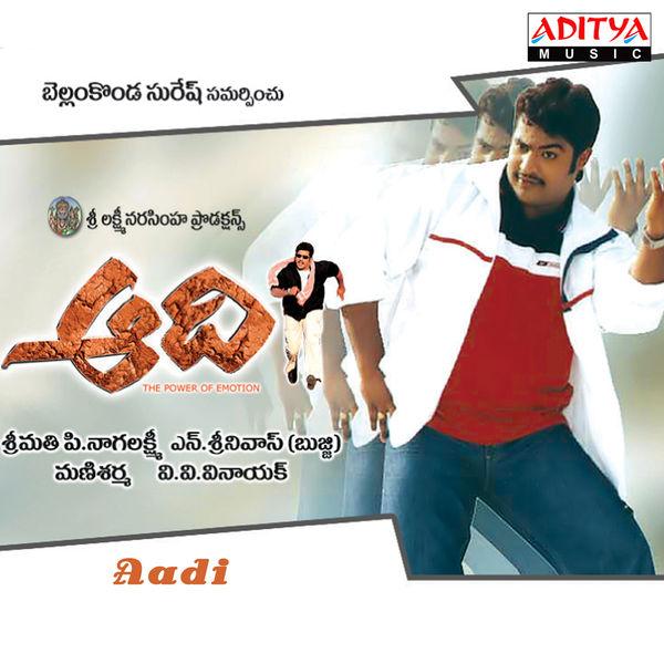 Aadi (2002) Telugu Songs Lyrics - AtoZ Lyrics - Telugu Songs Lyrics   A to  Z Telugu Songs Lyrics in English   Old Telugu Songs Lyrics