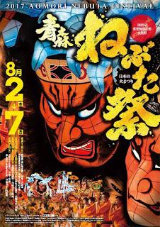 Aomori Nebuta 2017 poster 平成28年青森ねぶた ポスター