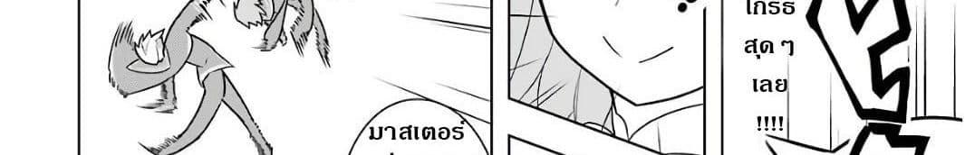 อ่านการ์ตูน Wakamono no Kuro Mahou Hanare ga Shinkoku desu ga, Shuushoku shite Mitara Taiguu Iishi, Shachou mo Tsukaima mo Kawaikute Saikou desu! ตอนที่ 2 หน้าที่ 97