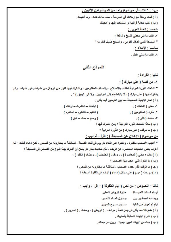 8 نماذج امتحانات لغة عربية للشهادة الابتدائية لن يخرج عنهم امتحان اخر العام %25D9%2585%25D8%25AC%25D9%2585%25D9%2588%25D8%25B9%25D8%25A9%2B%25D8%25A7%25D9%2585%25D8%25AA%25D8%25AD%25D8%25A7%25D9%2586%25D8%25A7%25D8%25AA_002