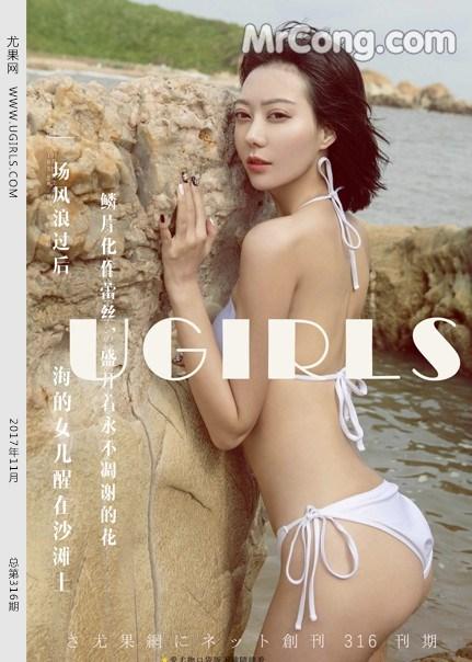 UGIRLS U316: Người mẫu Yi Xuan (艺轩) (66 ảnh)