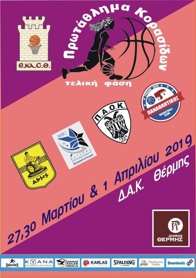 Παναθλητικός-Αστέρας Ιπποδρομίου Μαντουλίδης για το φάιναλ-φορ κορασίδων της ΕΚΑΣΘ, λεπτό προς λεπτό από τη Θέρμη