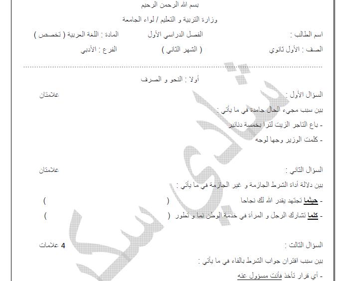 كتاب رياضيات اول ثانوي علمي الاردن pdf