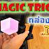 โชว์มายากลง่าย ๆ กล่อง 3 มิติลอยได้ Magic Tricks, Magic for kids