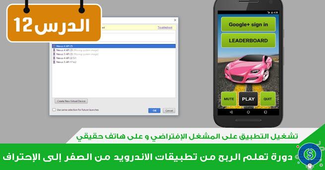 الدرس الثاني عشر: تشغيل التطبيق على المشغل الإفتراضي المحاكي و على هاتف حقيقي