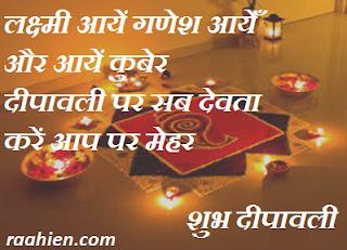 दिवाली के लिए बधाई संदेश | diwali messages with picture
