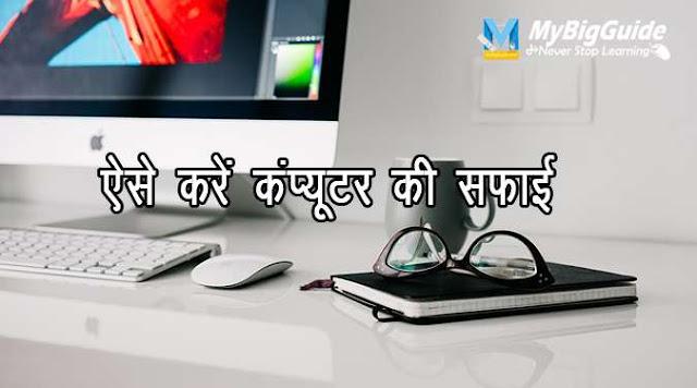 MyBigGuide - माय बिग गाइड : Computer Cleaning tips in Hindi - ऐसे करें कंप्यूटर की सफाई