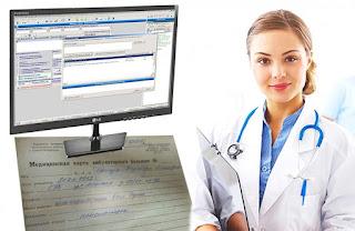 история болезни - это сведения, содержащие персональные данные и врачебную тайну