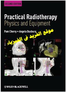 العلاج الإشعاعي العملي ـ الفيزياء والمعدات ـ كتب فيزياء طبية