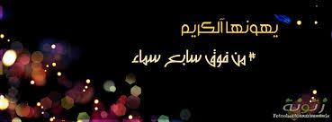 خطوة نحو الافضل صور غلاف فيس بوك اسلامي 400 بيكسل