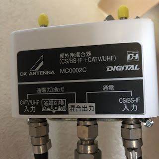 CATV回線とBS/CSを混合する - Dekaatama's blog
