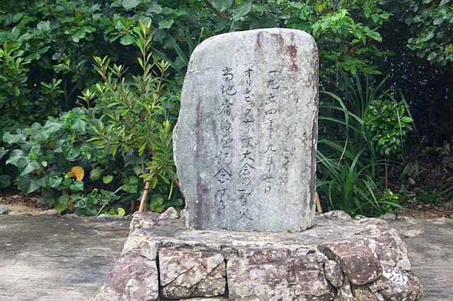 Olympic written in Japanese on rock