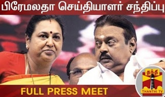 Premalatha Vijayakanth | Thanthi Tv