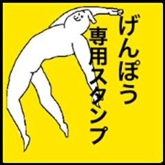 Genpou special sticker