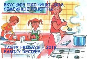 Tasty Fridays 2018