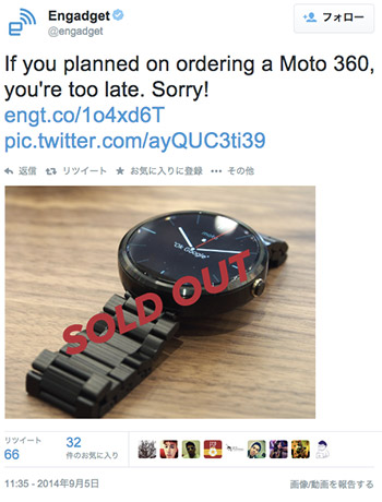 If you planned on ordering a Moto 360, you're too late. Sorry! via Engadget on Twitter(2014年9月6日)