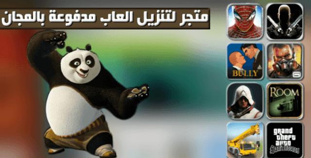 تحميل pandaapp apk للاندرويد متجر صيني لتحميل العاب مدفوعة مجانا