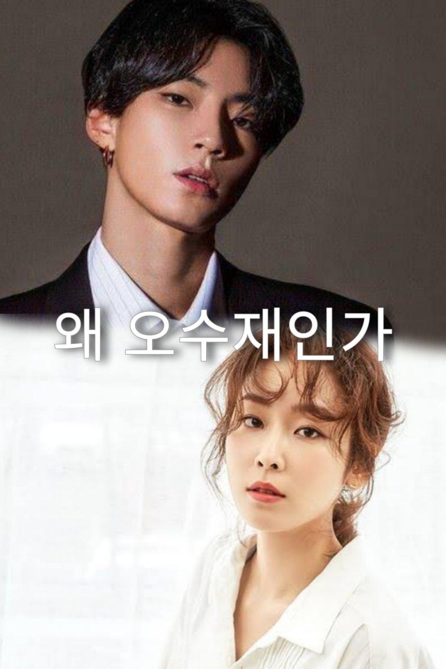Tại Sao Lại Là Oh Soo Jae?