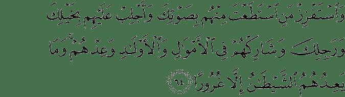 Surat Al Isra' Ayat 64
