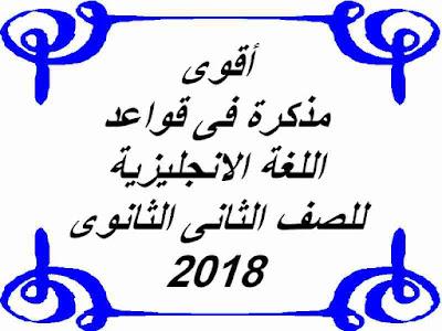 مذكرة قواعد اللغة الانجليزية للصف الثانى الثانوى 2018- مستر محمد فوزى