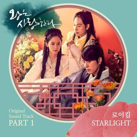 Lyric : Roy Kim (로이킴) - Starlight (OST. The King in Love)