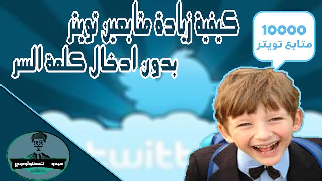 الطريقة الصحيحة لزيادة متابعين تويتر بدون ادخال كلمة السرولله حقيقية
