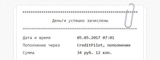 Скриншот выплаты с Яндекс.Деньги № 2