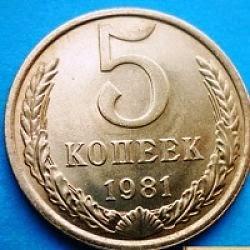 стоимость старых монет по 5 копеек