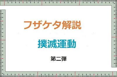 宅建試験 - フザケタ解説撲滅運動
