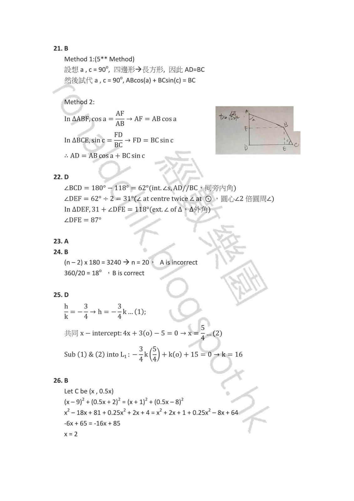 2016 DSE 數學卷二 mc Math Paper 2 詳細答案連解釋 Part 2 (Q.21-45) - 經數樂園-學習變有趣~ |||[補習(小組|私人)]