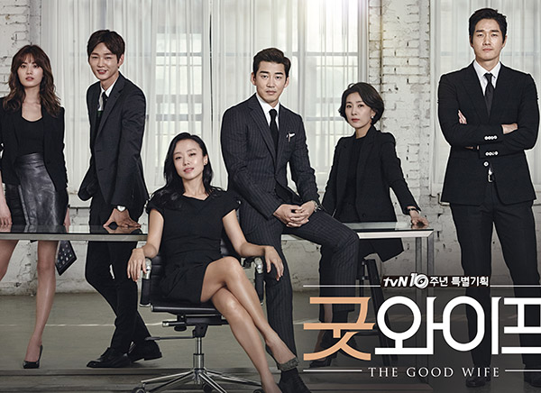 The Good Wife (韓版 傲骨賢妻)