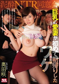 SNIS-852 Wife Of Drunken NTR Reunion Big Tits For The First Time Asagaeri Wake «reason» Saki Okuda