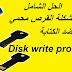 الحل الشامل لمشكلة القرص محمي ضد الكتابة حل مشكلة Disk write protected