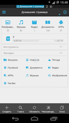 file transfer android