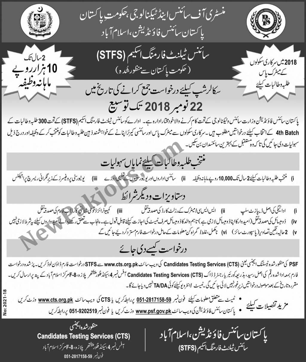 STFS Scholarship Scheme for Metric Students