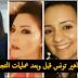 مشاهير تونس قبل وبعد عمليات التجميل