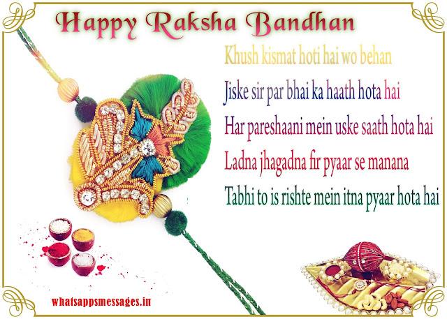 raksha-bandhan-shayari