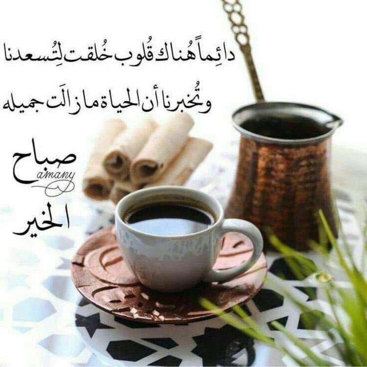 صباح القهوة