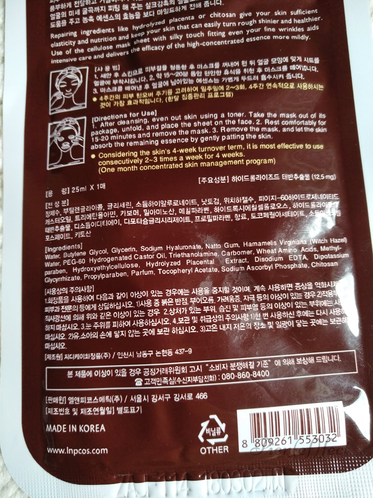 INCI Mediheal sheet mask