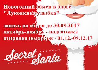 """Новогодний обмен """"Secret Santa-2017"""""""