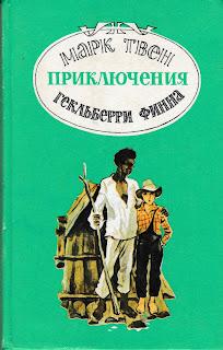 """Марк Твен """"Приключения Гекльберри Финна"""", летнее чтение 2016"""
