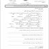 امتحان يومي في الوحدة الثانية لمبحث اللغة العربية للصف العاشر الفصل الأول