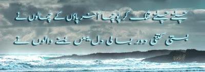 2 Lines Love Poetry,sad poetry images,urdu sad poetry images download