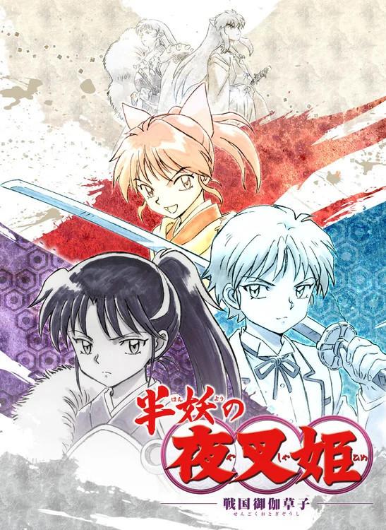 Yashahime: Princess Half-Demon - Hanyō no Yashahime (2020)