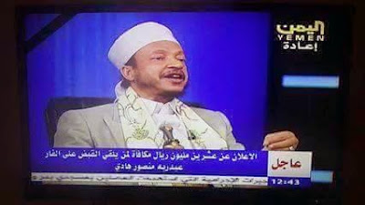Houthi announcement