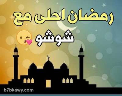 رمضان احلى مع شوشو