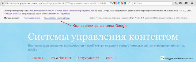 Исходный код страницы из кэша Google