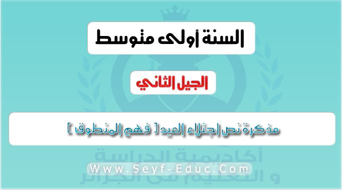 مذكرة نص اجتلاء العيد ( فهم المنطوق ) اللغة العربية للسنة الاولى متوسط الجيل الثاني